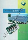 سامانه انرژی های تجدیدپذیر برق خورشیدی