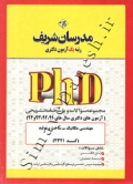 مجموعه سوالات و پاسخنامه تشریحی مهندسی مکانیک - ساخت و تولید (آزمون های دکتری سال های 91 ، 92 ، 93 ، 94)