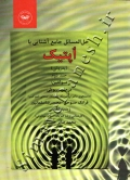 حل المسائل جامع آشنایی با اپتیک (پدروتی) جلد دوم
