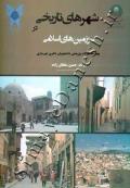 شهرهای تاریخی در سرزمین های اسلامی