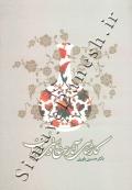 کارشناسی آثار صنایع دستی ایران