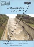 فرهنگ مهندسی عمران (انگلیسی - فارسی)