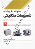 مرجع کامل طرح و اجرای تاسیسات مکانیکی ( صنعت و ساختمان - جلد دوم )