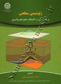 ژئوشیمی سطحی و کاربرد آن در اکتشاف منابع هیدروکربنی
