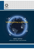 مقدمه ای بر مهندسی هوافضا