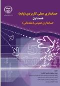حسابداری علمی کاربردی (پایه) حسابداری عمومی (مقدماتی)