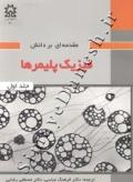 مقدمه ای بر دانش فیزیک پلیمرها - جلد اول
