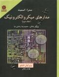 مدارهای میکروالکترونیک (جلد دوم - ویرایش ششم)