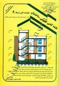 نقشه کشی عمومی ساختمان - مهارت فنی درجه 2