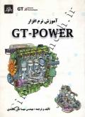 آموزش نرم افزار GT-POWER