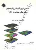 نقشه برداری آنومالی ژئوشیمیایی و دورنمای معدنی در GIS