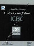 استاندارد شایستگی مشاوران مدیریت پروژه ICBC