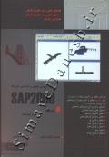 تحلیل و طراحی سازه ها با SAP 2000
