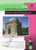 پروژه کار طراحی و ترسیم پلان های ساختمانی با revit architecture