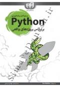 مرجع کامل برنامه نویسی Python براساس پروژه های واقعی