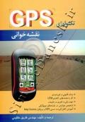 تکنولوژی GPS