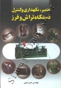 تعمیر، نگهداری و کنترل دستگاه تراش و فرز