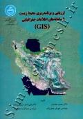 ارزیابی و برنامه محیط زیست با سامانه های اطلاعات جغرافیایی GIS