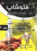 آموزش تصویری فتوشاپ cc جلد دوم
