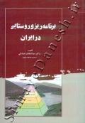 برنامه ریزی روستایی در ایران