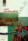 مقدمه ای بر جغرافیای روستایی ایران