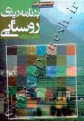 برنامه ریزی روستایی - با تاکید بر ایران