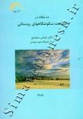 ده مقاله در شناخت سکونتگاههای روستائی
