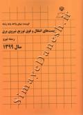 فهرست بهای واحد پایه رشته پست های انتقال و فوق توزیع نیروی برق 1399