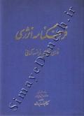فرهنگ نامه انرژی فارسی - فارسی - انگلیسی - فرانسه - آلمانی