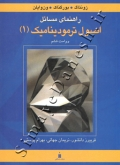 راهنمای مسائل اصول ترمودینامیک 1 - ویرایش ششم (زونتاگ ، بورگناک ، ون وایلن)