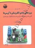 پروژه های سادۀ الکترونیکی با آی سی ها