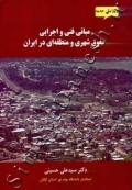 مبانی فنی و اجرایی حقوق شهری و منطقه ای در ایران