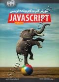 آموزش گام به گام برنامه نویسی JavaScript