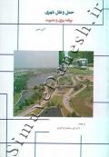 حمل و نقل شهری : برنامه ریزی و مدیریت