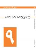 طراحی تاسیسات ساختمان تخمین بارهای گرمایی و سرمایشی شهرهای ایران