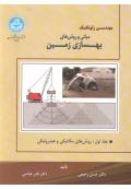 مهندسی ژئوتکنیک مبانی و روش های بهسازی زمین ( جلد اول - روش های مکانیکی و هیدرولیکی )