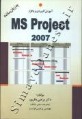 آموزش کاربردی نرم افزار MS Project 2007