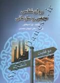 روان شناسی صنعتی و سازمانی