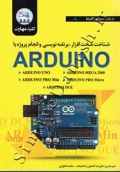شناخت سخت افزار برنامه نویسی و انجام پروژه با ARDUINO