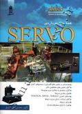 همه چیز دباررۀ SERVO