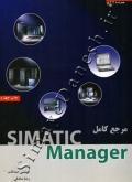 مرجع کامل SIMATIC Manager (چاپ چهارم)
