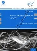تجزیه و تحلیل سیگنال ها و سیستم ها (بخش دوم)