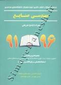 مجموعه سوالات کنکور دکتری (نیمه متمرکز) دانشگاه های سراسری مهندسی صنایع همراه با پاسخ تشریحی (91-96)