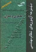 مجموعه آزمون های نظام مهندسی معماری و عمران (جلد سوم)