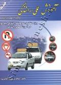 آموزش عملی رانندگی ( چگونه بهتر برانیم )