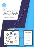 کتاب جامع طراحی و تدوین طرح کسب و کار