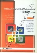 توسعه سیستم های پشتیبان تصمیم (DSS) تحت Excel