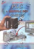 راهنمای جامع کاربردی PLC OMRON