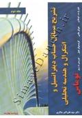 تشریح مسائل حساب دیفرانسیل و انتگرال و هندسه تحلیلی توماس ( جلد دوم - ویرایش چهارده )
