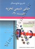 تشریح جامع مسائل مبانی شیمی تجزیه جلد (2)